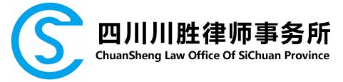 四川川胜万博体育手机版客户端事务所