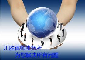 川胜万博体育手机版客户端事务所,为您解决您遇到的问题!